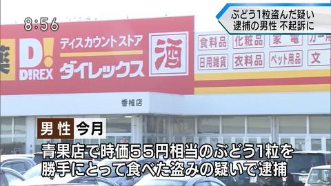 【悲報】日本、ぶどう一粒食べただけで逮捕される国へ (※画像あり)