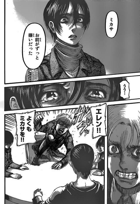 【悲報】進撃の巨人のミカサ、不細工になる (※画像あり)