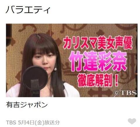 竹達彩奈さん、カリスマ美女声優として公認されるwwwwwwww (※画像あり)