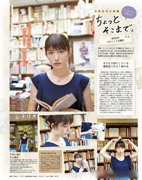 【画像】声優・小松未可子さんが美人過ぎる!!女優よりルックスがいいwwwwwwwwwwwww