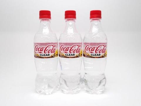 悲報!コカ・コーラクリアが「あの人コーラのボトルに水入れちゃって。お金ないのね」にしか見えない! (※画像あり)