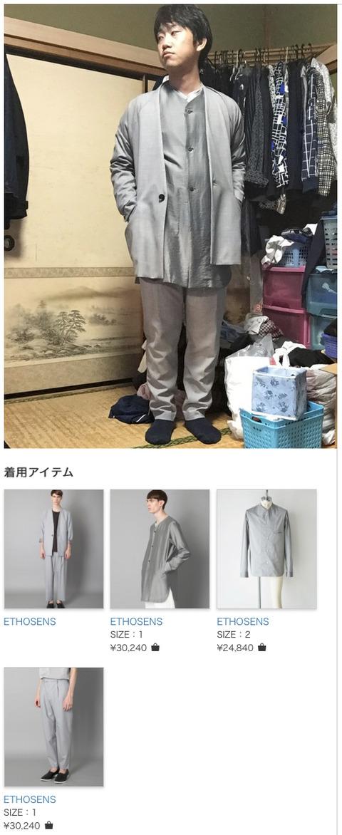 【画像】 ファッションがダサ過ぎる男が話題にwwwwwwwwwwwwww