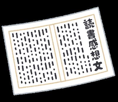 sakubun_dokusyo_kansou