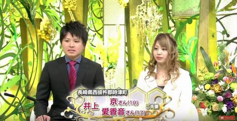 【悲報】新婚さんいらっしゃいで17歳に子供を産ませた男が現れるwwwwwwwwwwwwww
