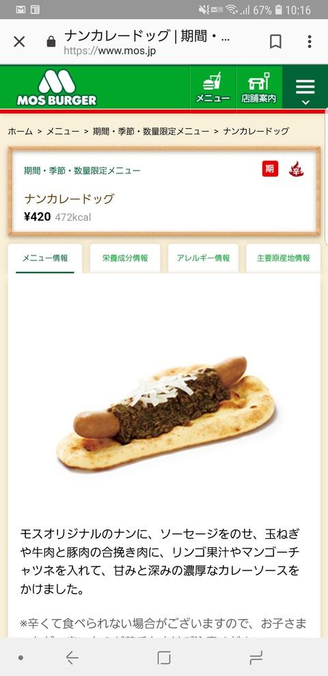 【画像】モスバーガーの新商品wwwwwwwwwwwwwww