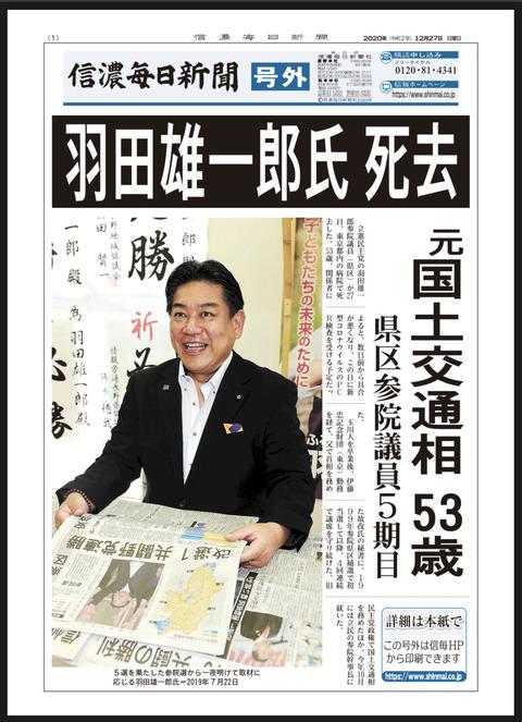 羽田雄一郎参院議員53歳、PCR検査待ちしてる間に重症化したためコロナ死ではなく不審死