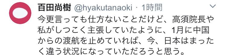 【正論】百田尚樹氏「何度も言うが、志村けん氏が亡くなったのは安倍の対応ミスのせいだ」