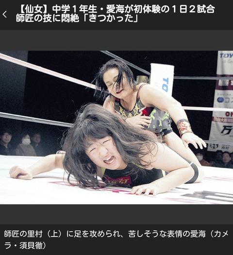 【画像】女子中学生レスラー、ボコボコにされてKO負け