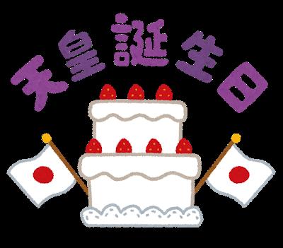 syukujitsu18_tennoutanjoubi