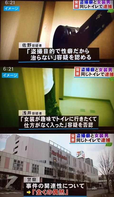 【悲報】女装した男の娘と盗撮犯が女子トイレで巡り会い逮捕