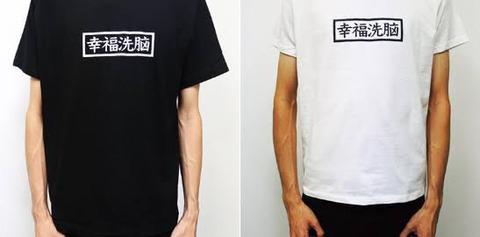 【悲報】オリラジ中田さん一万円のTシャツを売る実店舗を出すも1日に一枚も