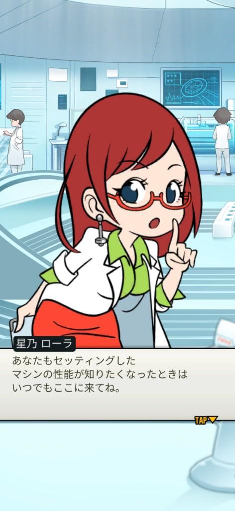 【朗報】ミニ四駆アプリの博士がえちえちだと話題にwww (※画像あり)