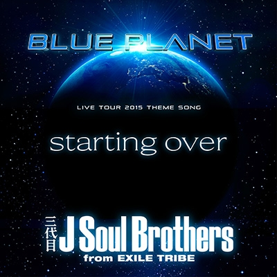 三代目J Soul Brothers from EXILE TRIBE「starting over」