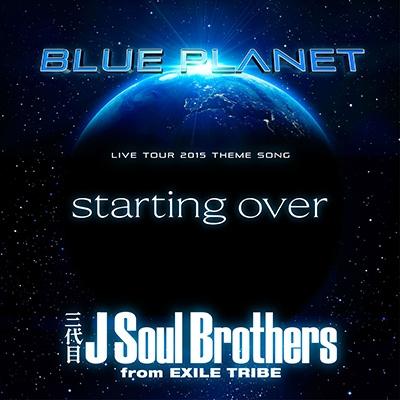 三代目J Soul Brothers from EXILE TRIBE「starting over」
