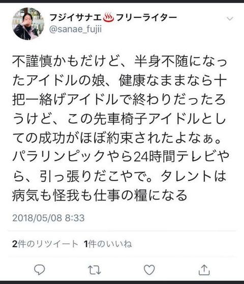 9c47bdc1-s コピーライター「半身不随になったアイドルさぁ…車椅子アイドルとして引っ張りだこやで!w」→大炎上