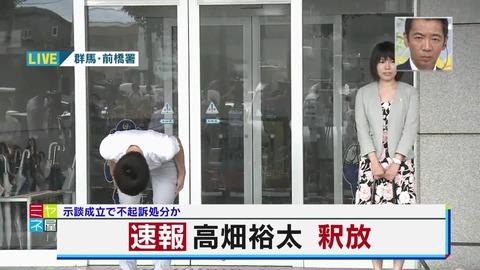 【速報】高畑裕太の弁護士、色っぽくてかわいい これ絶対またムラムラしてるだろ… (※画像あり)