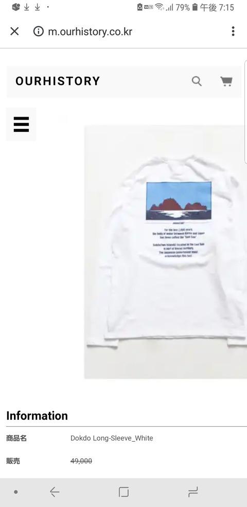 【画像あり】BTS原爆シャツを作ったブランド「独島は我が領土」シャツも販売してたことが判明wwwwwwwww