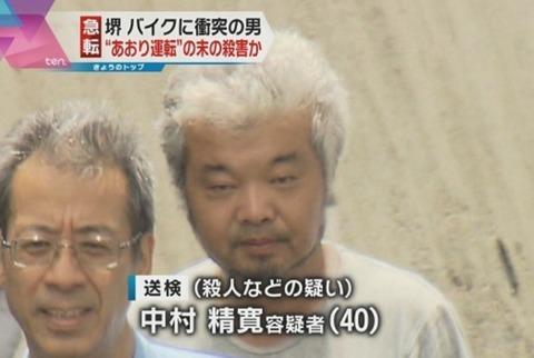 大阪さかい煽り運転追跡100キロ男の末路のご本尊wwwwwwwwwwwwwwwwwww画像