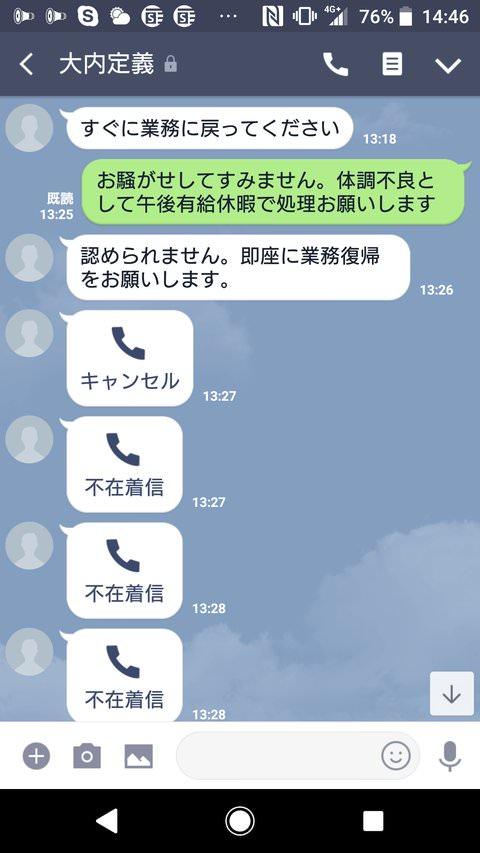 【画像】 日本の職場環境、ヤバすぎる