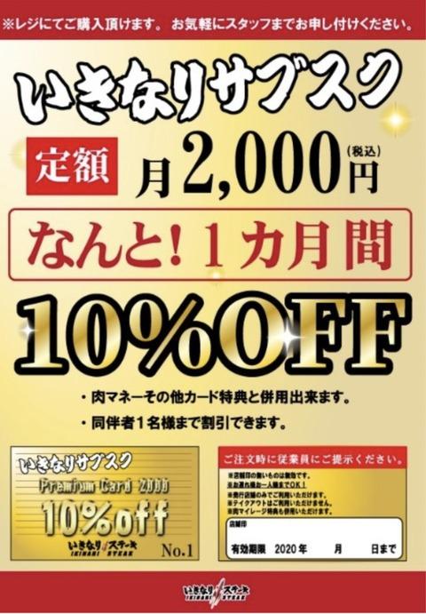 【速報】いきなりステーキがサブスク開始!なんと一ヶ月間… (※画像あり)