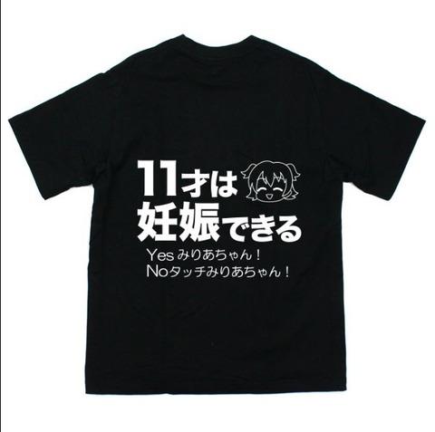 【悲報】 11歳でも妊娠できるシャツ製作者のアイマスP、言い逃れが苦しすぎるうえに販売はやめない模様 (※画像あり)