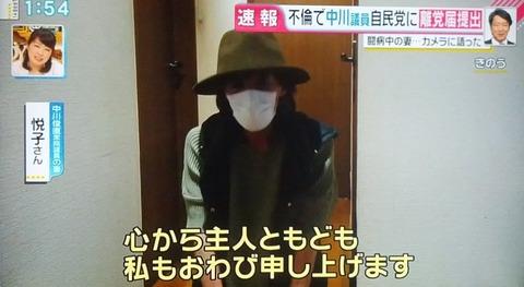 【クズ】フジテレビが元自民、中川俊直氏の妻(ガン闘病中)に突撃取材→妻は帽子にマスク姿、正座し謝罪