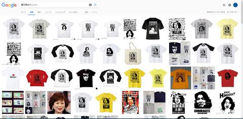 【悲報】豊田真由子シャツ、とんでもない勢いで生産されていたwwwwwwwwww (※画像あり)