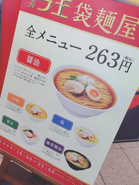 このラーメン263円とかいう激安wwwwwwwwww (※画像あり)