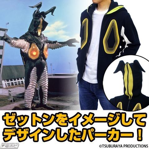 このウルトラマンの怪獣の服wwwwwwwwwww (※画像あり)