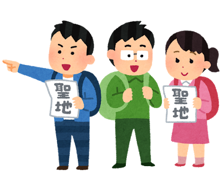 travel_people_seichi_junrei