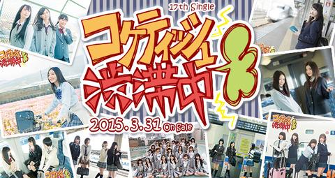 SKE48「コケティッシュ渋滞中」