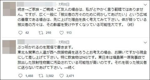ツイッター女さん 「放射能汚染された東日本の食べ物を、被災地へ救援物資として送らないで!」