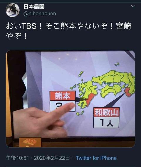 【悲報】マスコミさん、熊本の場所がわからない