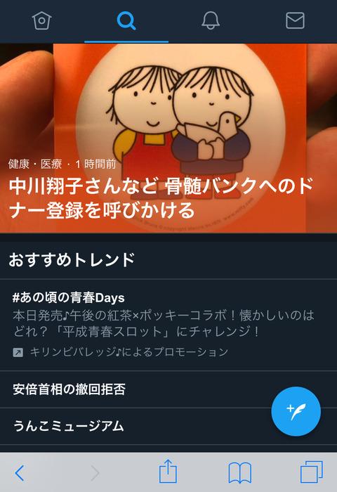 【朗報】中川翔子さん、池江璃花子ちゃんを想いドナー登録を呼びかける