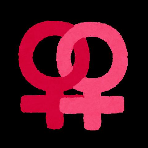 gender05_lesbian