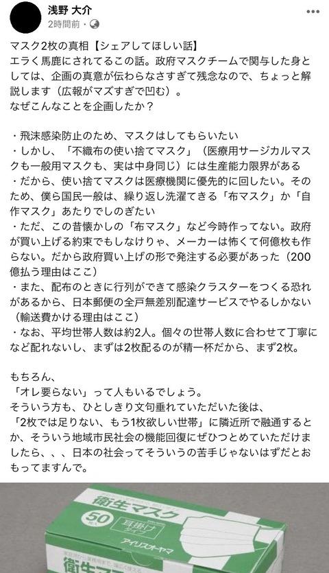 「マスク2枚の真相」経産省官僚がFacebookに企画の真意を投稿→パさんキレる→削除wwwwwwwwww
