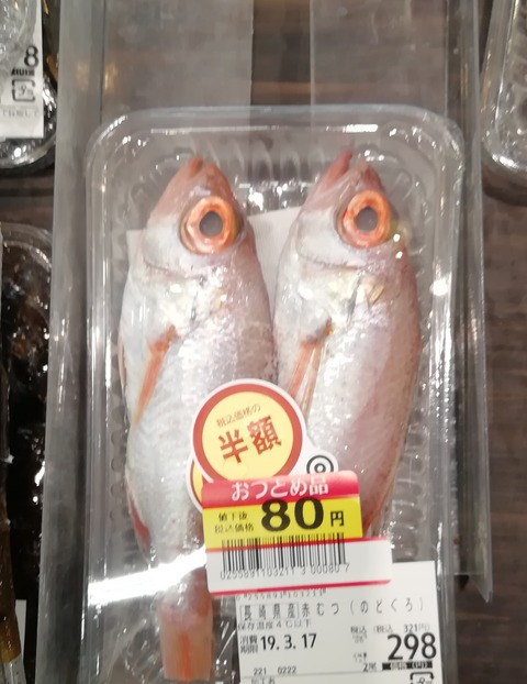 のどぐろとかいう高級魚が80円で売っとるんやが買いなんか? (※画像あり)