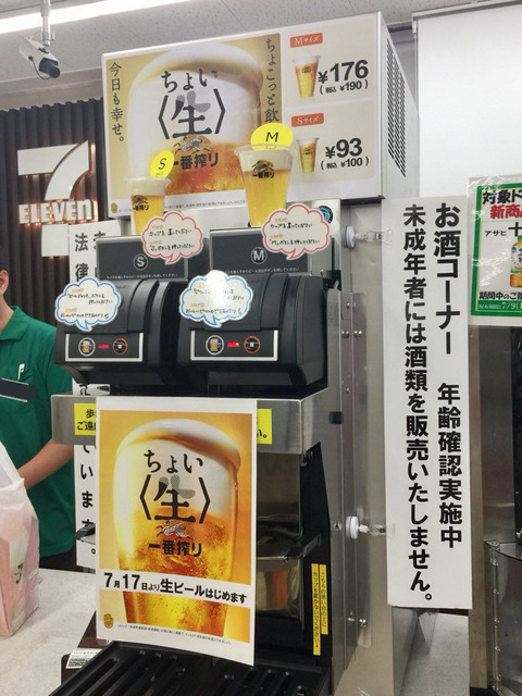 【朗報】セブイレがコンビニ生ビール100円を始める模様uuuuuuuuuuuuuuuuuuuuuu