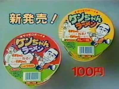 ケンちゃんラーメン新発売