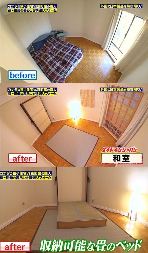 「日本のリフォーム職人は世界一!カナダのお婆ちゃんの部屋を日本風に改装してあげた」結果がこれwwww (※画像あり)