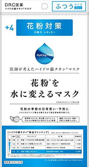 【朗報】花粉さん水に変わってしまう