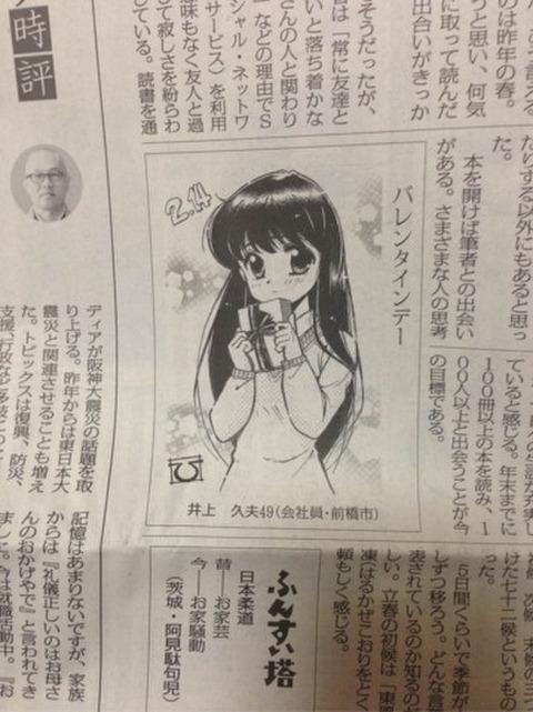 【画像】52歳のおじさんが、新聞の投書欄に投稿した美少女絵がこちらwwwwwwwwwwwww