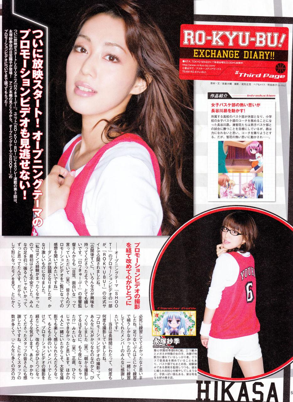 日笠陽子の画像 p1_31