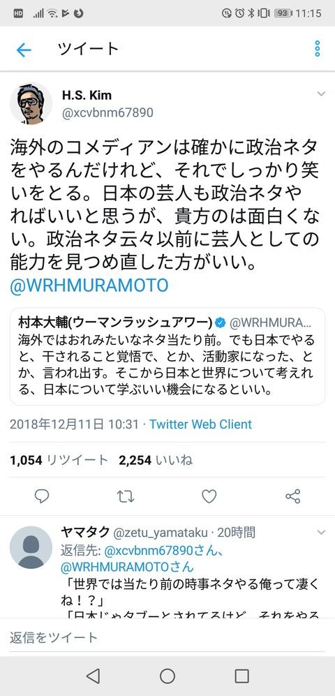 【緊急悲報】ウーマンラッシュアワー村本さん、Twitterで完全論破されてしまうwxwxwxwxwxwxwxwxwxwxwx