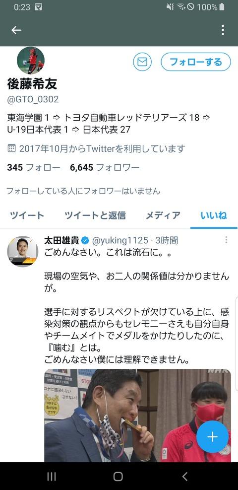 【悲報】市長にメダル噛まれた後藤希友さん、やっぱり嫌だった模様wwwwwwwwww
