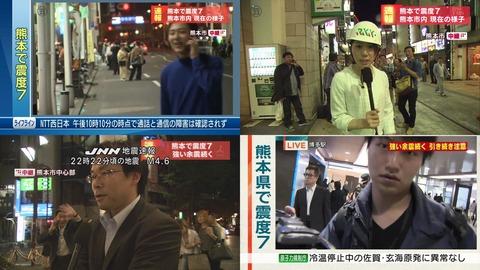 【熊本地震】テレビ局「震度7で危険な熊本から中継です」 → バカ「イェ~イ! オレ映ってるゥー?」 (※画像あり)