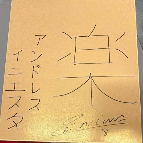 【悲報】イニエスタの直筆サイン、偽物にしか見えないwwwwww (※画像あり)