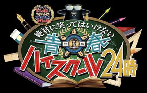 waratteha-ikenai-2019-logo
