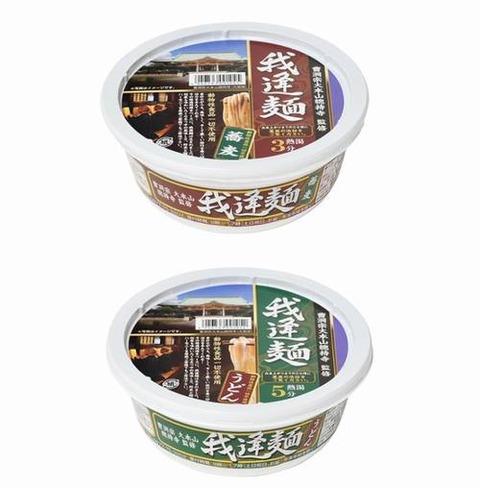 精進カップ麺