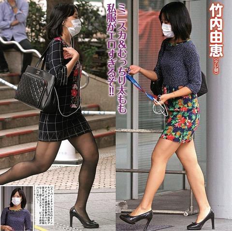 テレ朝の竹内由恵さんの私服が酷すぎる件wwwww(※画像あり)